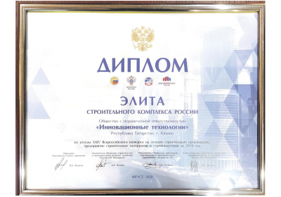 "LLC ""Innovative Technologies"" won the XXIV All-Russian competition for the best construction organization, building materials enterprise and construction industry for 2019."