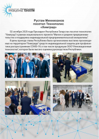 """Innovative technologies"" took part in the exhibition, held within the framework of the visit by the President of the Republic of Tatarstan to the Technopolis ""Himgrad""."