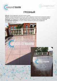 Sealing broken seams and giving an aesthetic appearance to porcelain stoneware flooring in Grozny, Republic of Chechnya