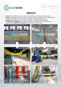 The use of S-COMPOSIT STANDART polyurethane protective composition for the protection of concrete surfaces in a trolleybus depot in Minsk, Republic of Belarus