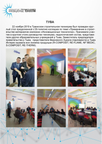 Representatives of Innovative Technologies LLC took part in a round table dedicated to the 55th anniversary of the Tuva Construction College