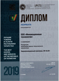 """Innovative Technologies"" LLC won again in the regional stage of the All-Russian contest ""100 best goods of Russia"""