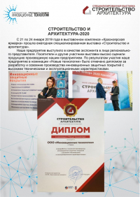 "Representatives of Innovative Technologies LLC took part in the specialized exhibition ""Construction and Architecture"", Krasnoyarsk"