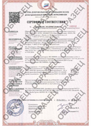 Fire Safety Certificate p. 2