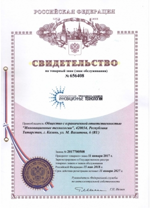 Certificate for the trademark