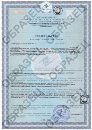 Certificate of Registration at the Customs Union
