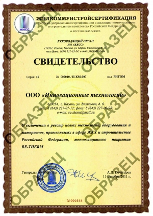 Certificate of entry into the