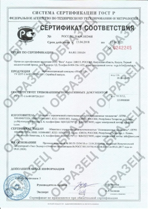 Certificate of sound insulation compound