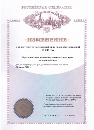 Change to trademark certificate