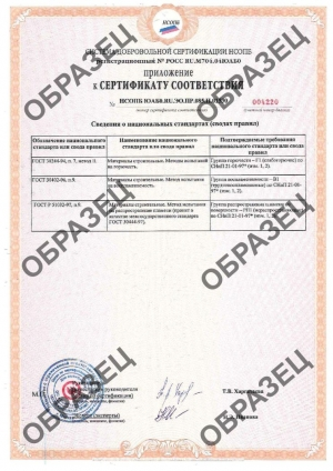 Fire Safety Certificate (attachment)