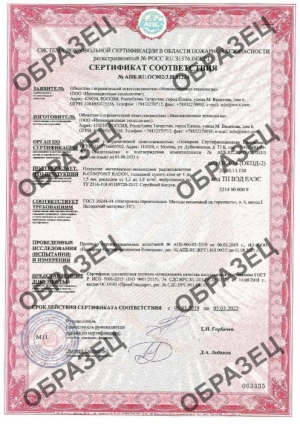 Fire Safety Certificate R-COMPOSIT RADON