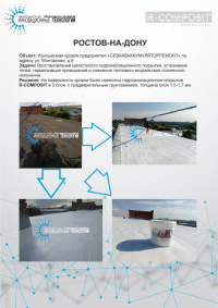 "Restoration of the integrity of the roofing carpet at the ""SEVKAVAKKUMULATOR REMONT"" enterprise in Rostov-on-Don using the R-COMPOSIT waterproofing coating"